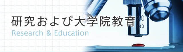 研究および大学院教育